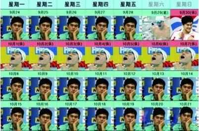 """孙杨卖萌~中秋、国庆""""放假安排表"""""""