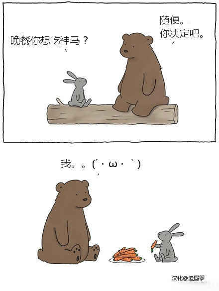 """再不说""""随便""""了(´・ω・`) 呆萌呆萌的~ 戳中笑点,哈哈哈哈"""