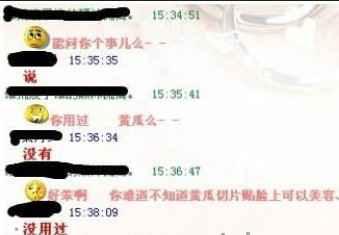 敢不敢问你QQ上的异性用没用过黄瓜.