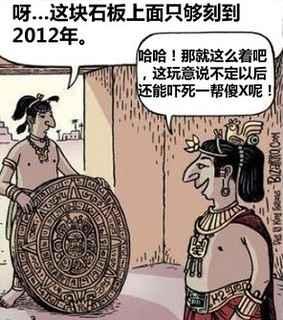 2012真相曝光!!!!!