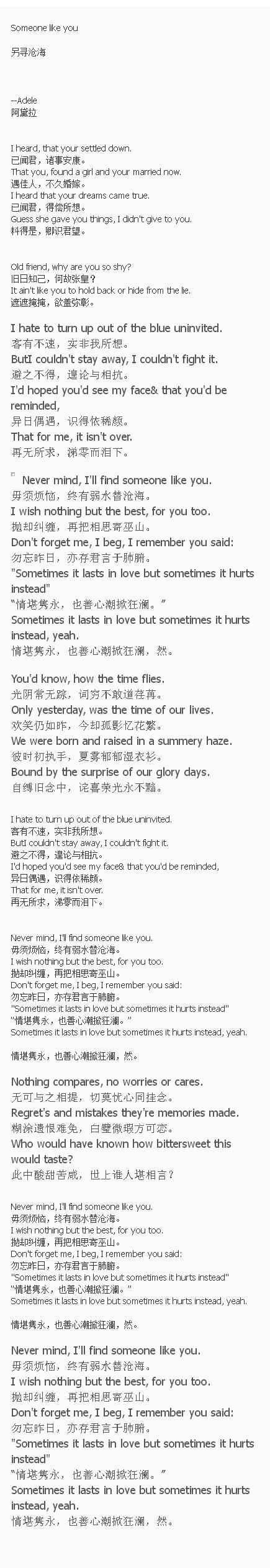 《Someone Like You》 文言风翻译,果断被戳中泪点了……中文真是全世界最美的语言了!膜拜这位大神级别的翻译!