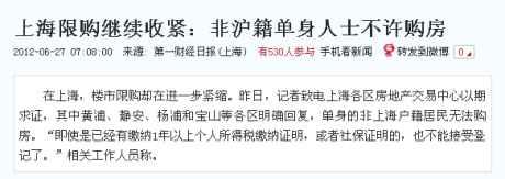 上海这政策太NB了!直接击溃女友她妈的心理底线!想要房是么?先跟老子成亲吧哇哈哈哈哈哈!