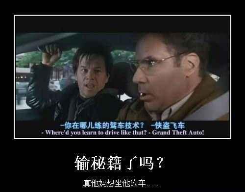 """""""你在哪练的驾驶技术?""""""""侠盗飞车"""""""