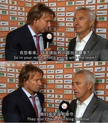 面对记者,荷兰主帅如是说。。。
