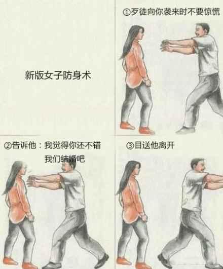 新版女子防身术