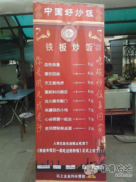 中国好炒饭,你是风儿我是沙,吃碗炒饭再回家