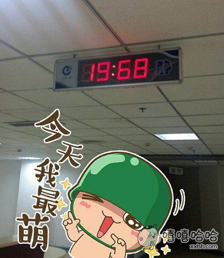 请你认真的告诉我,这是几点几分?