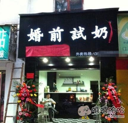 路过一个奶茶店,被名字雷到了!