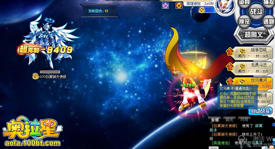 奥拉星白翼御天使银怎么打 打法攻略