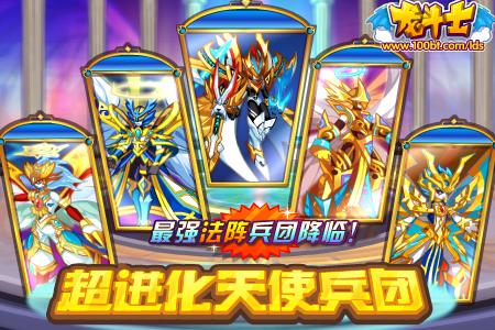 超进化天使兵团
