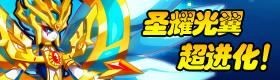 龙斗士6.24活动 超进化天使兵团