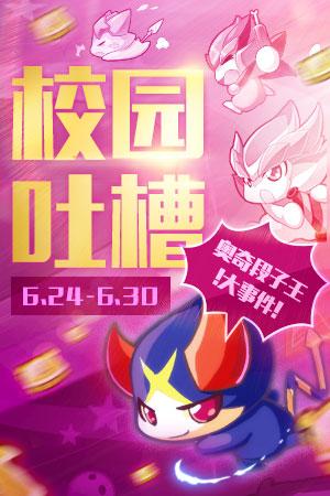 《AQ少年》最强段子王!赢IPhone 6!