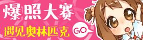 【奥币活动】爆照大赛——遇见奥林匹克!