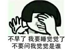 一男老师气愤地对一上课睡觉的女生说:我在上面累的要死,你在下面一动不动!不配合也就罢了,连点反应都没有,将来要是肚子里没东西,可别怪老师不行!