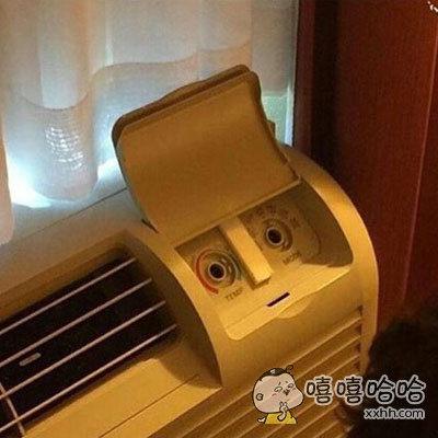 这空调偷窥我