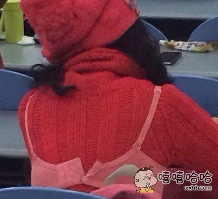 妹子,胸罩好像不是这么穿。