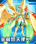 金翼炽天使K