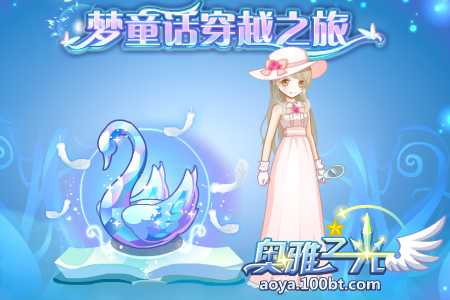 8预告 天鹅公主 诅咒之舞图片