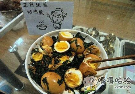 媳妇做的韭菜炒鸡蛋,真是老正宗了