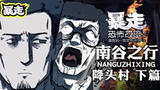 暴走恐怖故事:降头村(下)