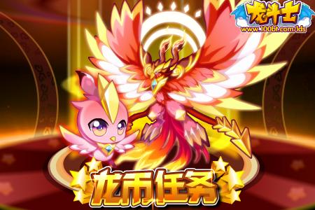 龙币任务——火·朱雀