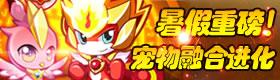 龙斗士7.8活动 宠物融合迎暑假