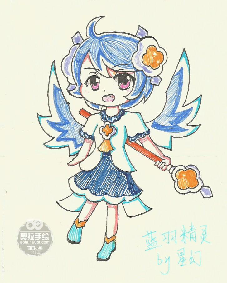 奥拉星手绘 蓝羽精灵拟人