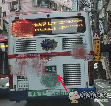 頓時發現前面公車有亮點,請自行搜尋