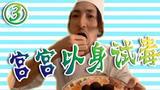 宫崎制作翔一样的甜品