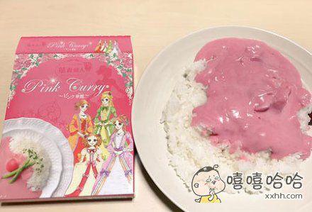 黑暗料理界又添新成员。。。粉色咖喱!