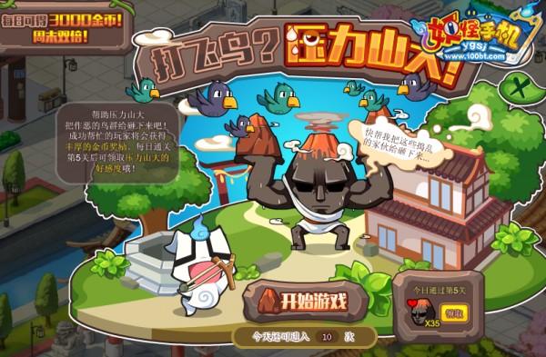 超凡巴迪龙7月29日预告 妖怪擂台尽情PK