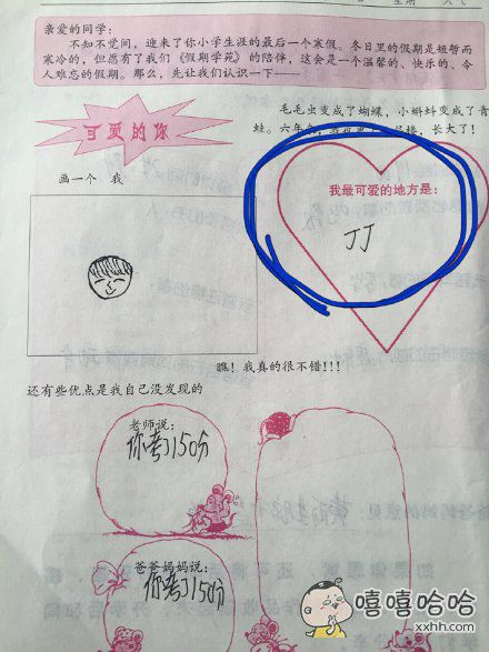 看看小学生的作业,心情真的蛮好的