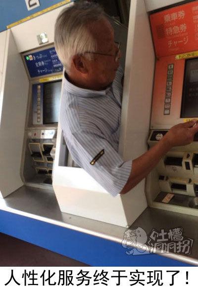 自动售票机的日常