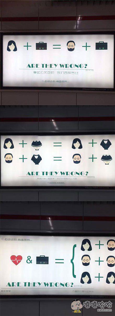 上海市人民广场地铁站出现了一系列反歧视广告,包括就业歧视、性向歧视。