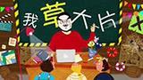中国版雷人星球大战