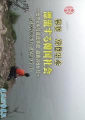 漂流·韩国社会~世越号沉没事故遗属的8个月~