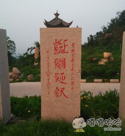 论中国文字的博大精深…