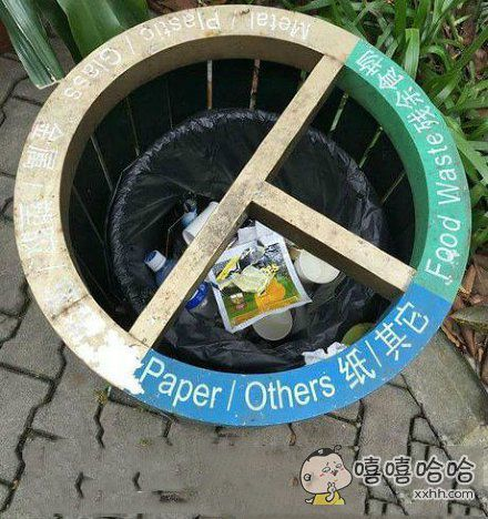 大家都是垃圾,不用分那么仔细