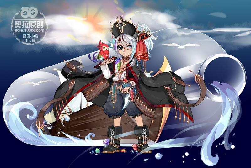 奥拉星原创服装 鲛之海盗