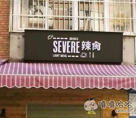 这店是卖什么的?