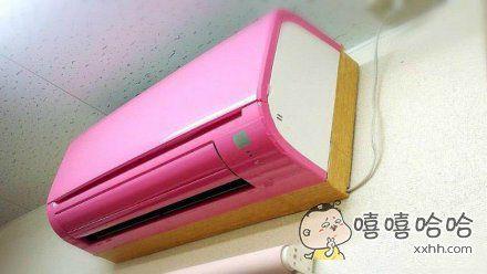 全部都是粉红色的冷气,充满少女心