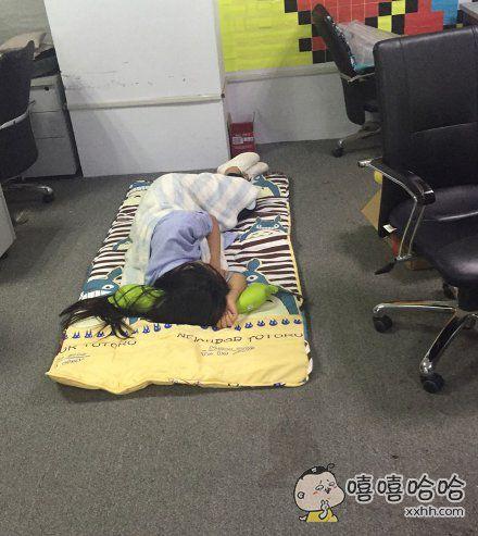同事中午说要睡一会。。