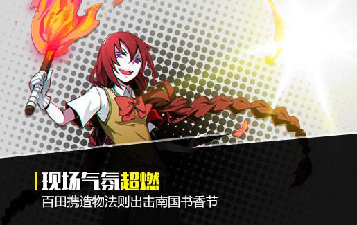 百田首次携集团全娱乐产品亮相南国书香节