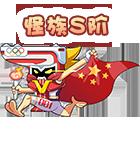 超凡巴迪龙 世界冠军飞毛腿