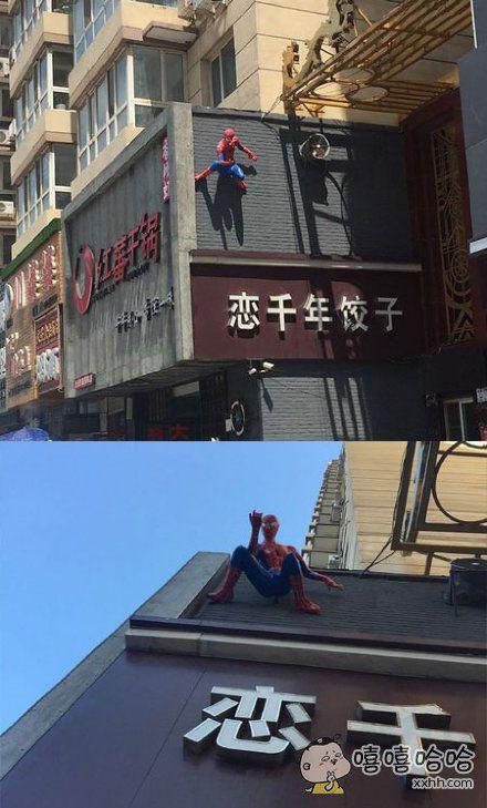 这是一个让人心疼的蜘蛛侠!