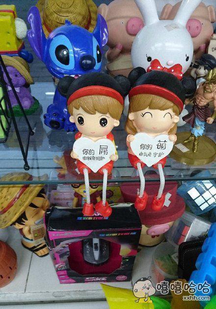 这确定是在儿童玩具店卖的?