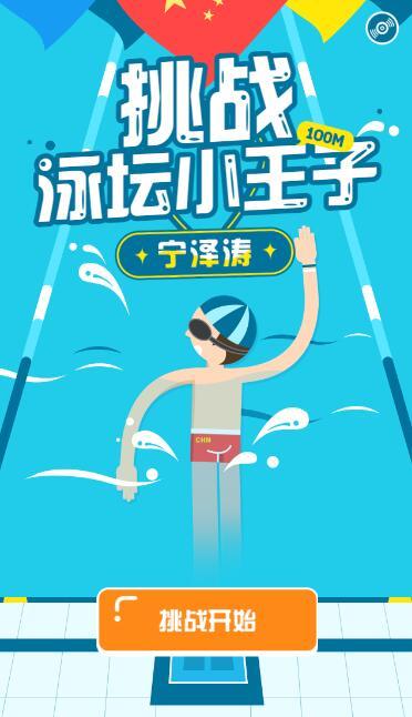 挑战男神宁泽涛