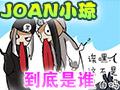 妖怪小四格(2)