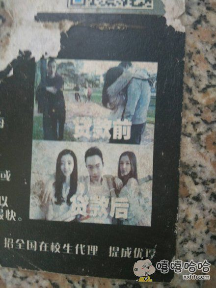 学校小石凳上发现的广告