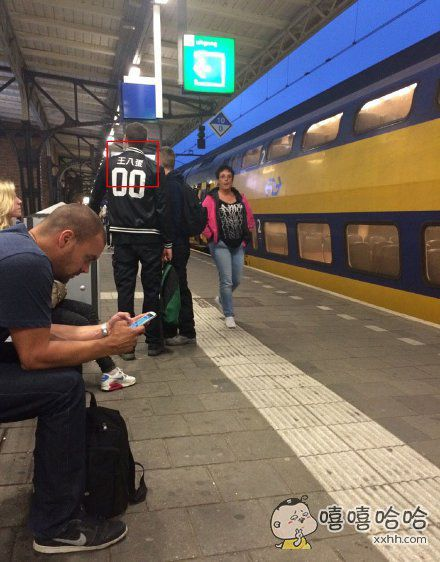 到荷兰看到的第一个中文竟然是~